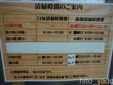 鉛温泉 藤三旅館12