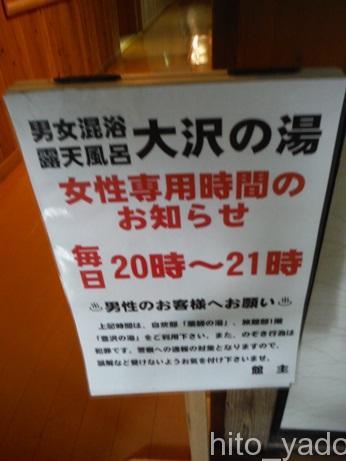 大沢温泉 山水閣43