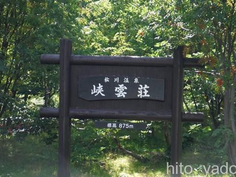 松川温泉 峡雲荘2