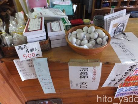 松川温泉 松楓荘8