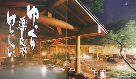 蔵王温泉 新左衛門の湯22