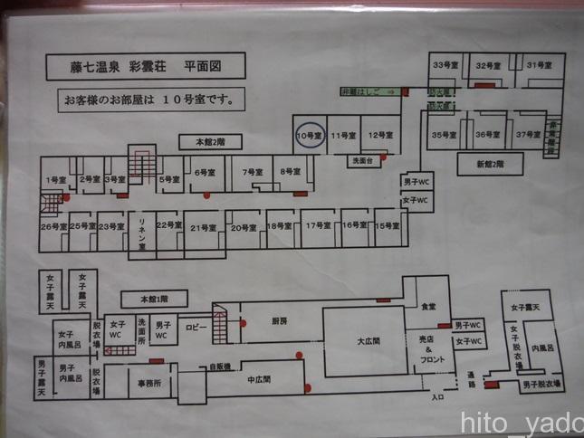 藤七温泉 彩雲荘11