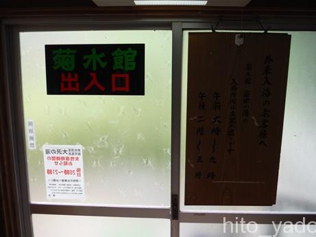 大沢温泉 山水閣50