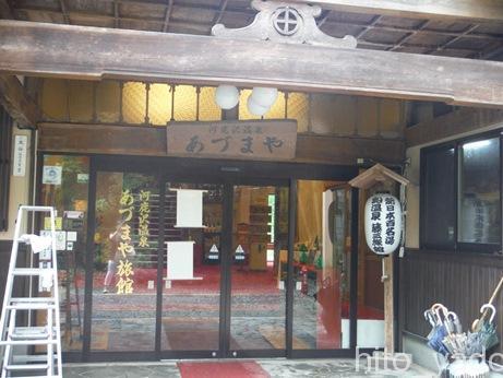 鉛温泉 藤三旅館37