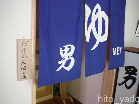 松川温泉 松楓荘18
