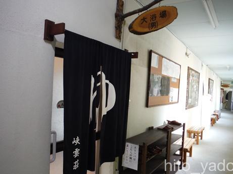 松川温泉 峡雲荘5