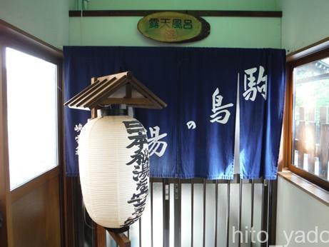 松川温泉 峡雲荘4