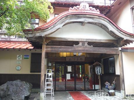 鉛温泉 藤三旅館36