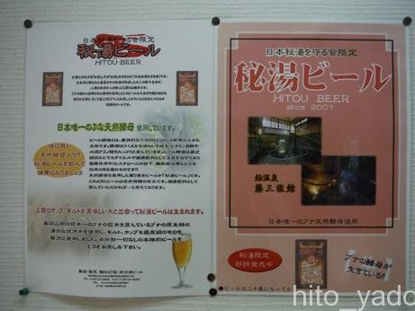 鉛温泉 藤三旅館9