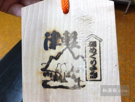 百沢温泉17