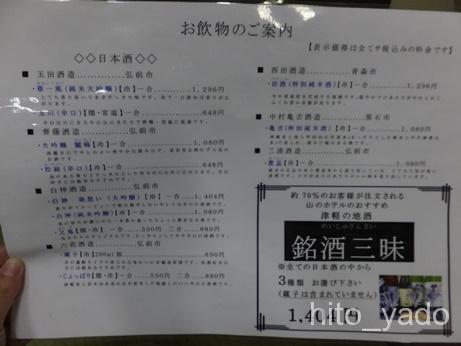 嶽温泉 山のホテル107