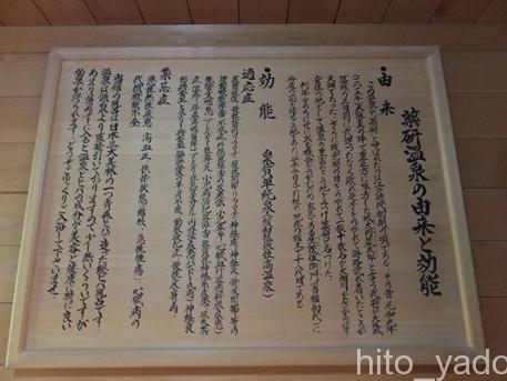 薬研温泉 古畑旅館7