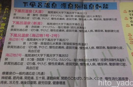 下風呂温泉 坪田旅館53
