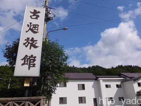 薬研温泉 古畑旅館1