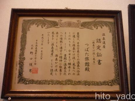 下風呂温泉 坪田旅館72