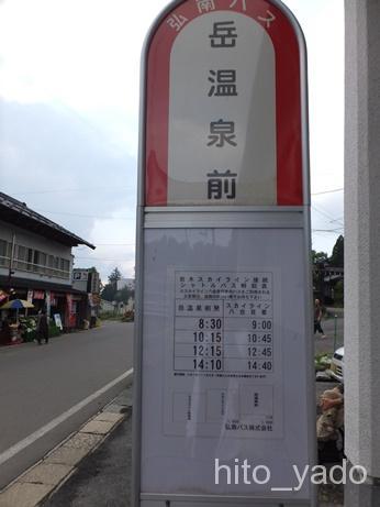 嶽温泉 山のホテル12