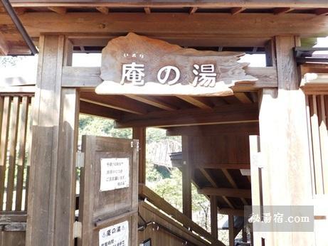 十津川温泉 庵の湯6