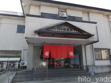 桜温泉 前田観光1
