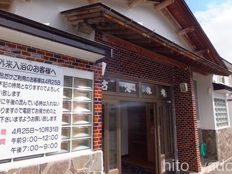 薬研温泉 古畑旅館4