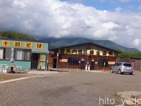 ニセコ黄金温泉2