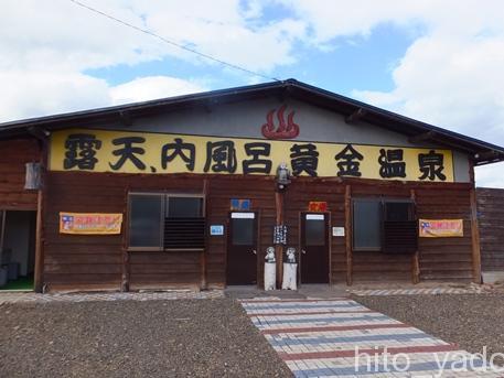 ニセコ黄金温泉3