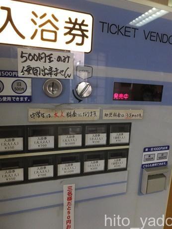 桜温泉 前田観光5