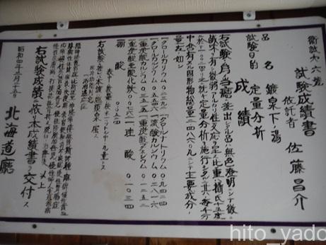 知内温泉旅館29