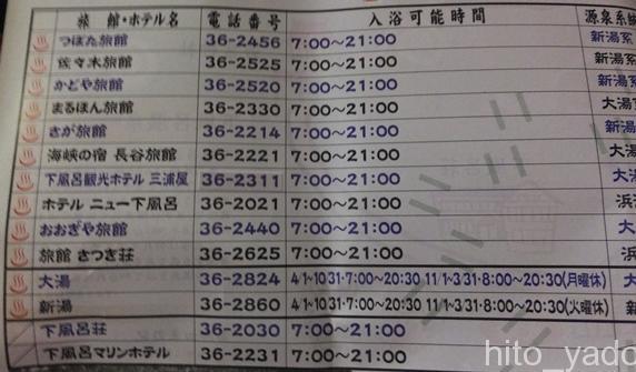 下風呂温泉 坪田旅館52