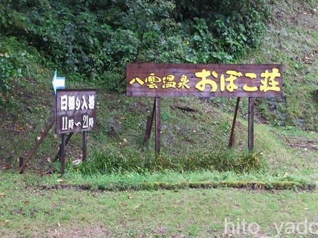 八雲温泉 おぼこ荘19