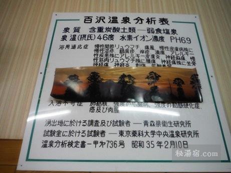 百沢温泉1