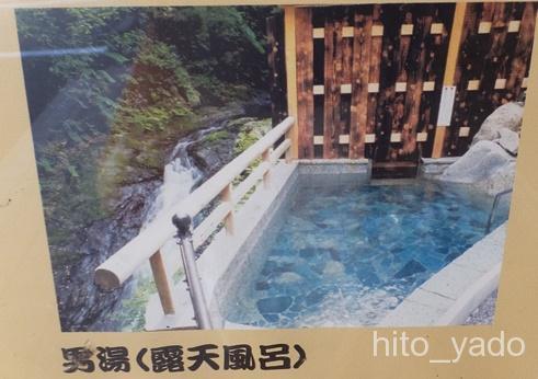 温泉地温泉 滝の湯5
