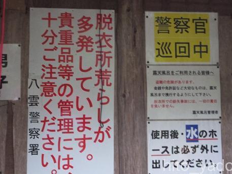平田内温泉 露天風呂16