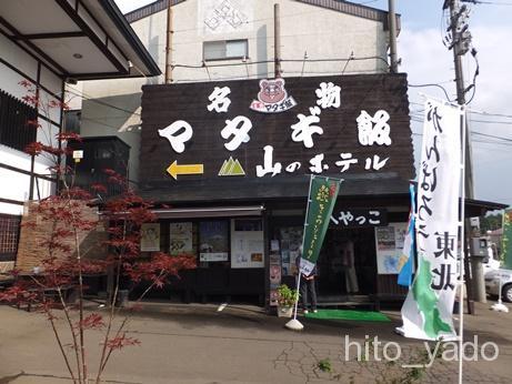 嶽温泉 山のホテル 宿泊 その1 お部屋編 ★★★
