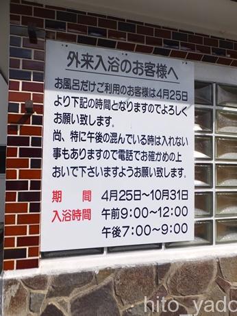 薬研温泉 古畑旅館3