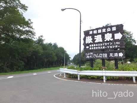 嶽温泉 山のホテル166