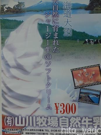 津軽海峡フェリー6