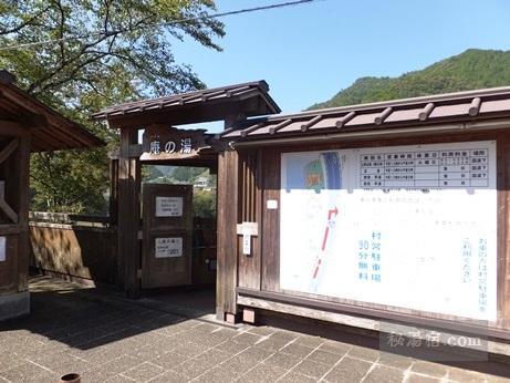 十津川温泉 庵の湯4