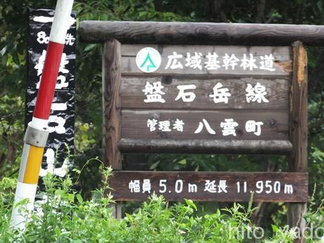 盤石温泉7