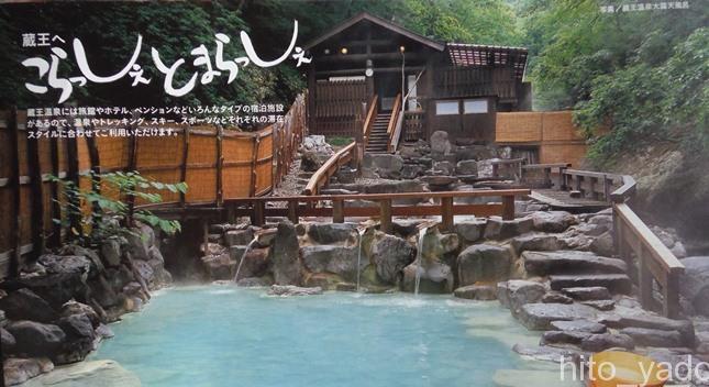 山形県の秘湯