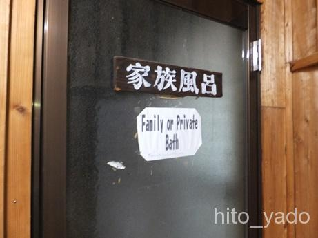 地獄谷温泉 後楽館20