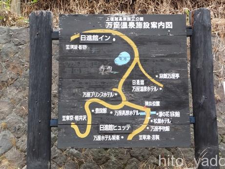 万座温泉 豊国館 日帰り入浴 ★★★★