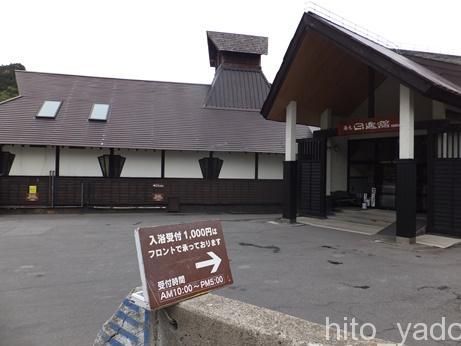 万座温泉 日進館3