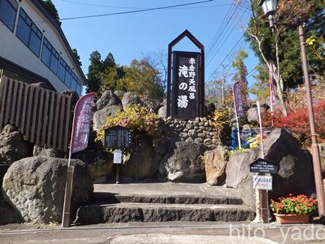 赤倉温泉 大野天風呂 滝の湯2