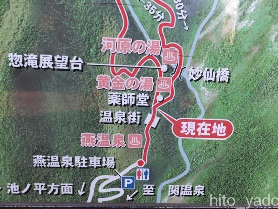 燕温泉 河原の湯29