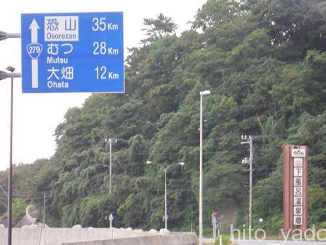 下風呂温泉 坪田旅館83