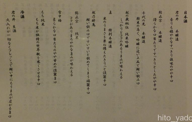 燕温泉 樺太館 食事4