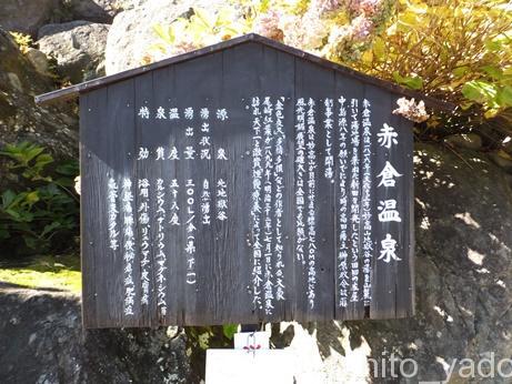 赤倉温泉 大野天風呂 滝の湯4