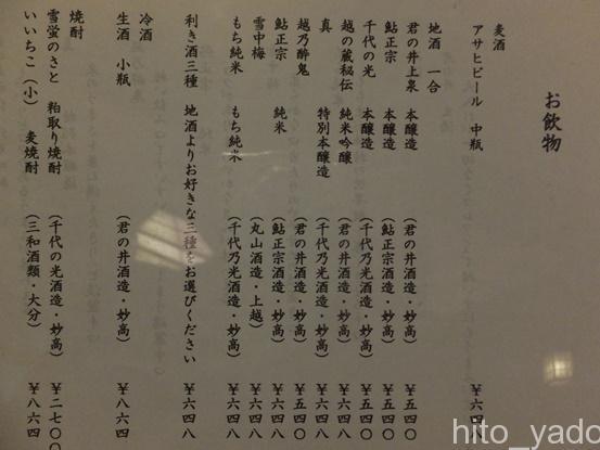 燕温泉 樺太館 食事3