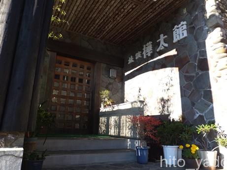 燕温泉 樺太館32