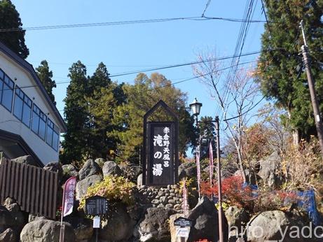 赤倉温泉 大野天風呂 滝の湯 日帰り入浴 ★★★